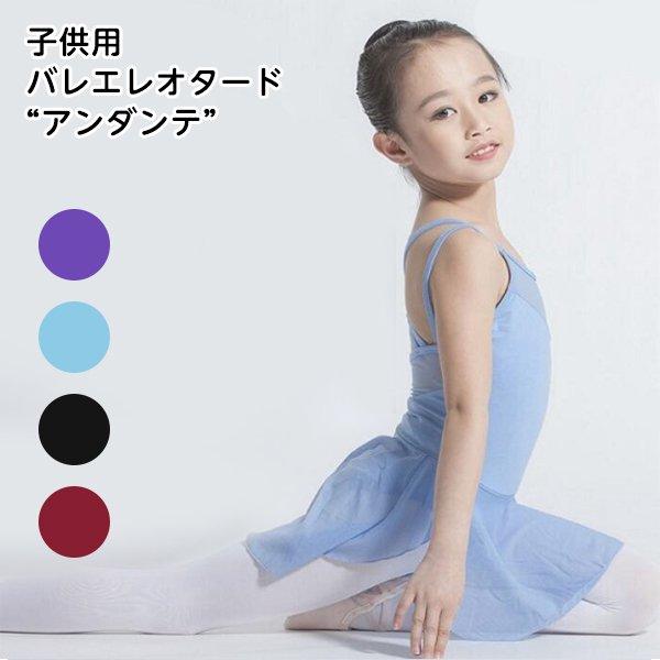 バレエ レオタード 子供 スカート付 アンダンテ 4色 mignonballet
