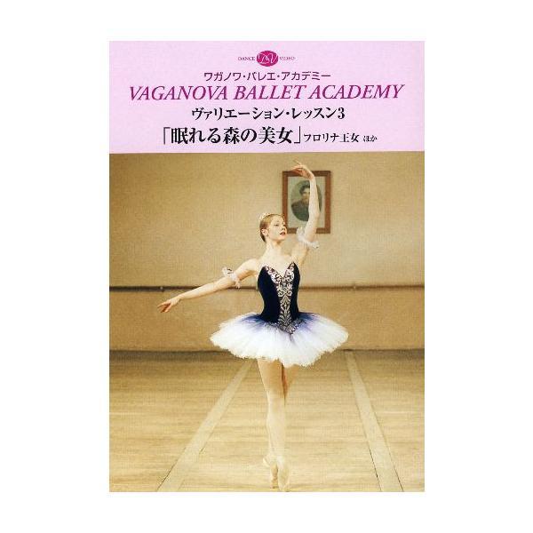 バレエ DVD ワガノワヴァリエーション・レッスン3「眠れる森の美女」フロリナ王女 他|mignonballet