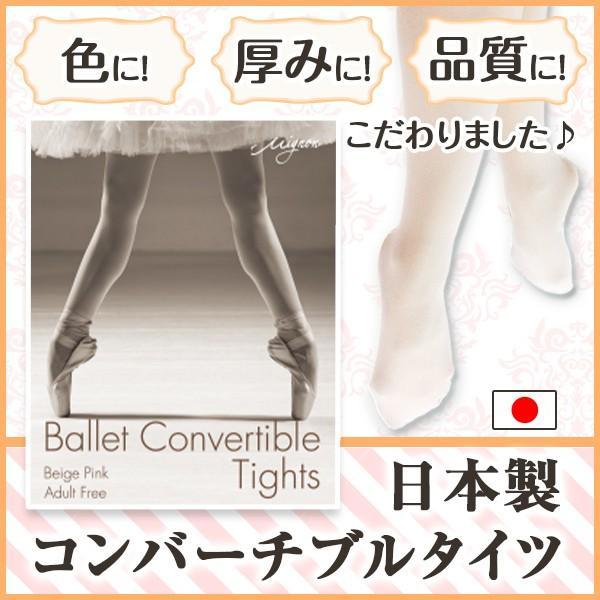 バレエ タイツ 穴あき 日本製 ベージュピンク バレエ用品|mignonballet