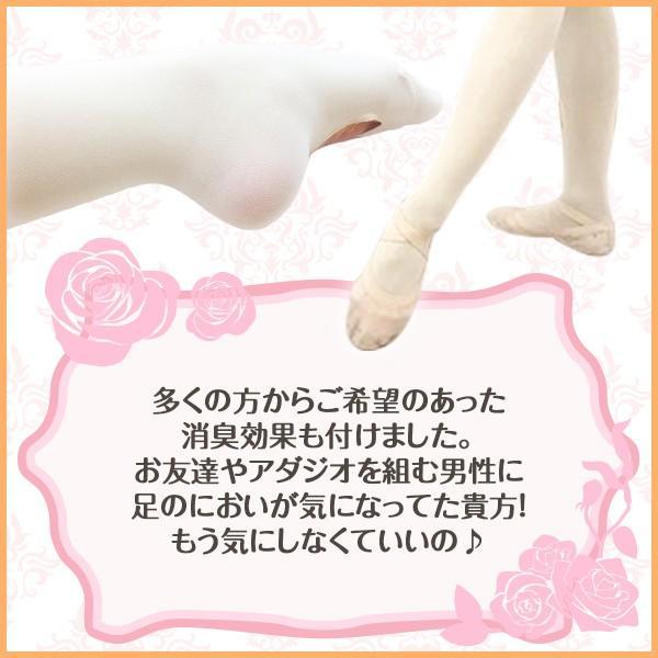 バレエ タイツ 穴あき 日本製 ベージュピンク バレエ用品|mignonballet|04