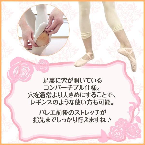 バレエ タイツ 穴あき 日本製 ベージュピンク バレエ用品|mignonballet|06