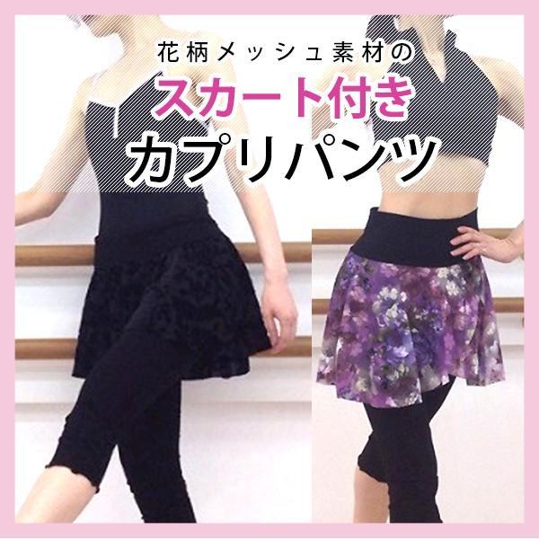 バレエ用品 スカート付ストレッチカプリパンツ 花柄スカート|mignonballet