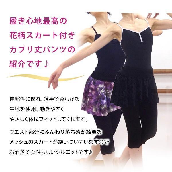 バレエ用品 スカート付ストレッチカプリパンツ 花柄スカート|mignonballet|02