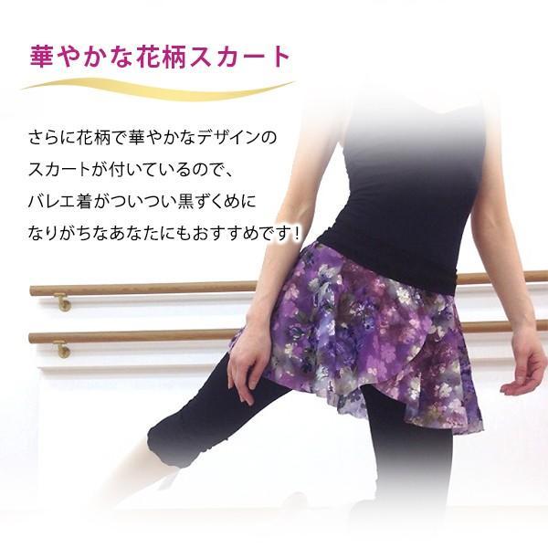 バレエ用品 スカート付ストレッチカプリパンツ 花柄スカート|mignonballet|03