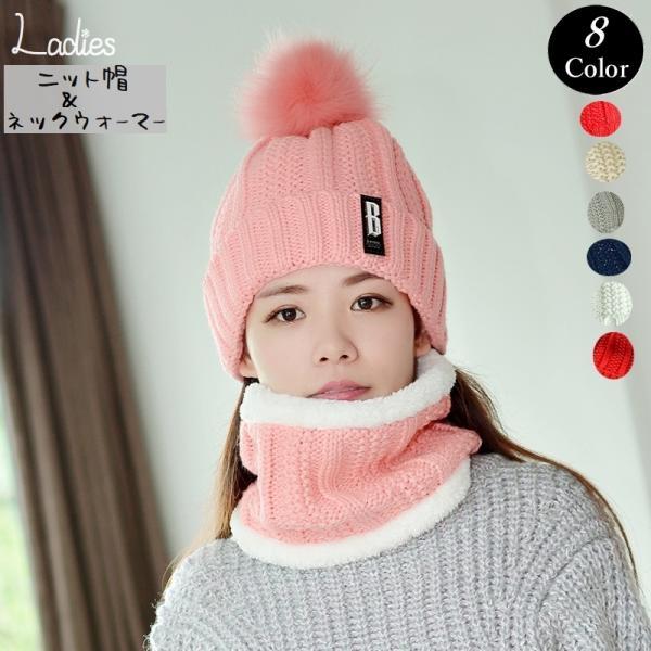 ニット帽 ネックウォーマー 2点セット レディース 帽子 キャップ マフラー 寒さ対策 防寒 秋 冬 女性 ファッション 小物 アルファベット 雪 お