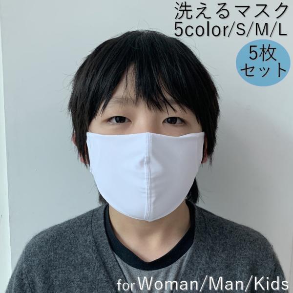 マスク 3D 立体型 洗える 5枚セット UVカット 大人用 子供用 レディース メンズ 黒 白 ブラック ホワイト 繰り返し使える S M L 女性 mignonlindo
