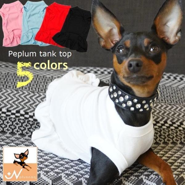 ドッグウェア キャットウェア 犬 猫 犬服 猫服 犬用ウェア 猫用ウェア 犬の服 猫の服 ペットウェア ペット服 犬用品 ペット用品 ペプラム タンク