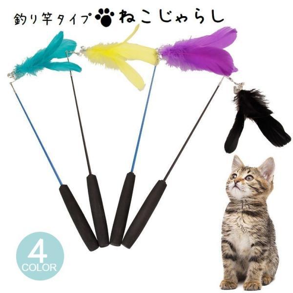 猫じゃらし ネコ用おもちゃ ペット用 ペット 羽 釣り竿タイプ キャットトイ 楽しい うれしい 釣竿 玩具 遊具 ストレス解消 運動不足解消 鈴付き