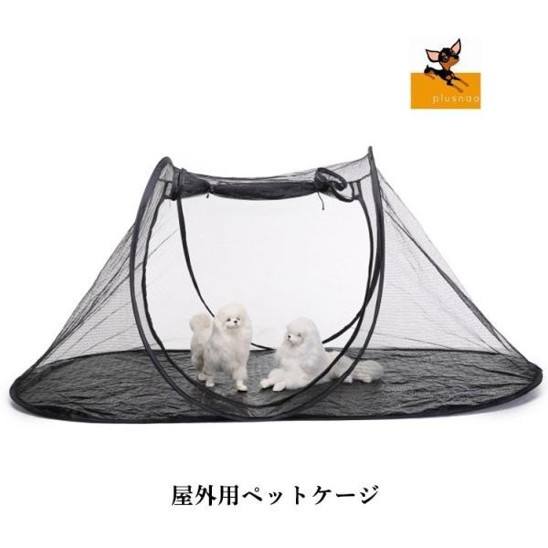 ペットケージ テント 犬 猫 ペット用品 小型犬 屋外用 メッシュ ネット 楕円形 レジャー アウトドア キャンプ 旅行 折り畳み式 簡単収納 虫除け