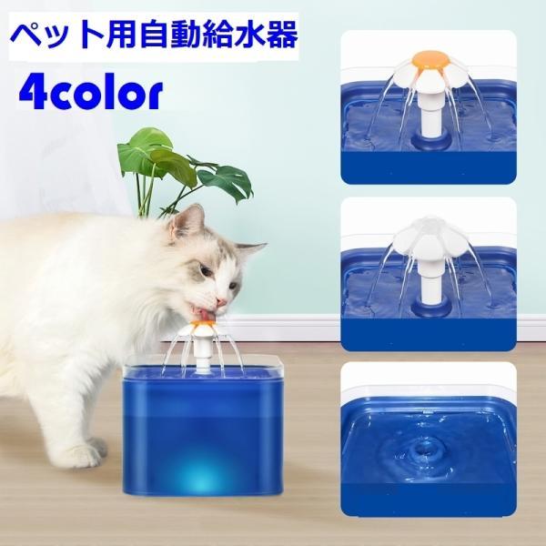 自動給水器 ペット用 犬用 猫用 水飲み 四角 スクエア ペットグッズ ペット用品 飲料水 2L 便利 シンプル LEDライト 熱中症対策 ネコ イヌ