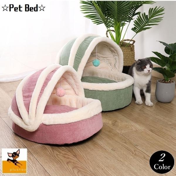 ペット用品 ベッド キャット クッション 取り外し 洗える ふわふわ もこもこ 半密閉 ボンボン ボール 遊び 睡眠 ストレス解消 ハウス 両面 春