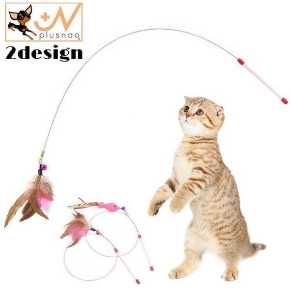 猫じゃらし ねこ用品 ペット用品 ネコグッズ ワイヤータイプ おもちゃ 玩具 フェザー 羽 魚 運動不足 ストレス解消 遊びグッズ かわいい
