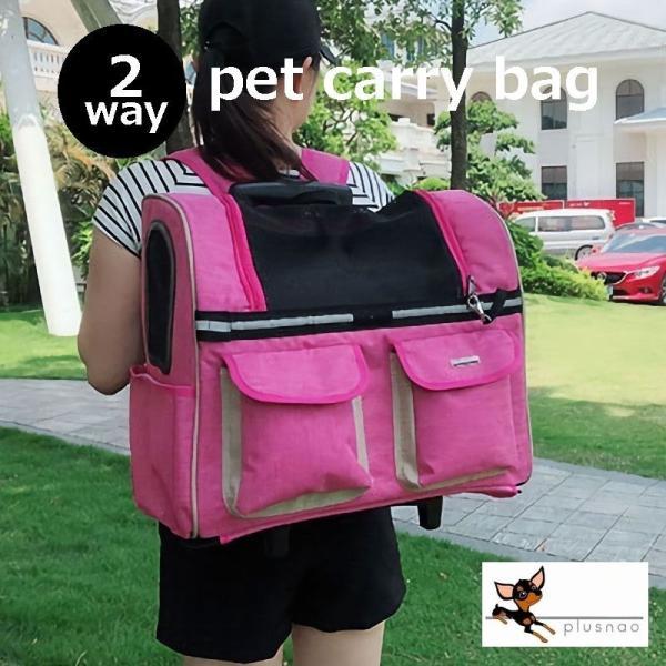 ペットカート キャリーバッグ DODOPET リュックタイプ 犬用 猫用 ペット用品 無地 2way シンプル キャスター付き メッシュ 通気性 ポケ