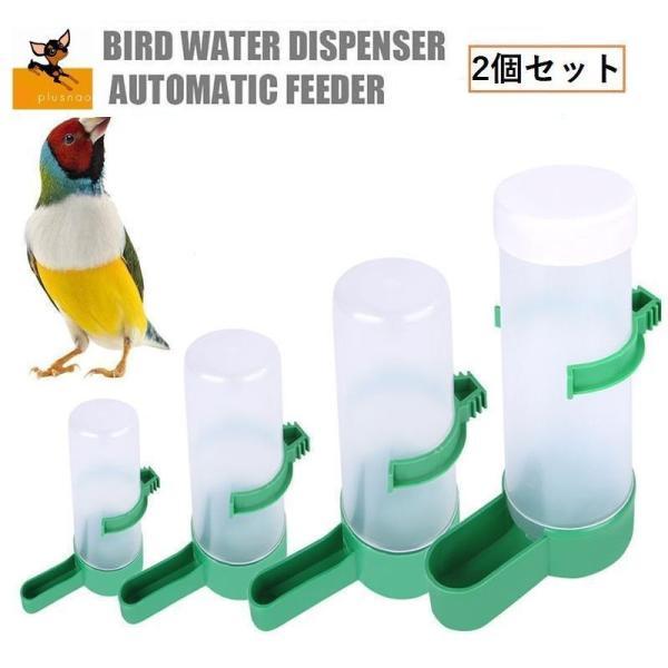 自動給餌器 自動給水器 フィーダー 2個セット 鳥 小鳥 文鳥 インコ ペット用品 グリーン ケージ 固定 バードフードフィーダー