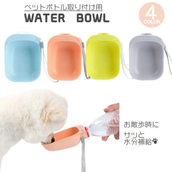 ペットボトル用給水器 ウォーターボウル 犬用 ペット用 お散歩 ペットボトル取り付け 携帯用 お出かけ シンプル 無地 水飲み 給水デバイス 飲みやす