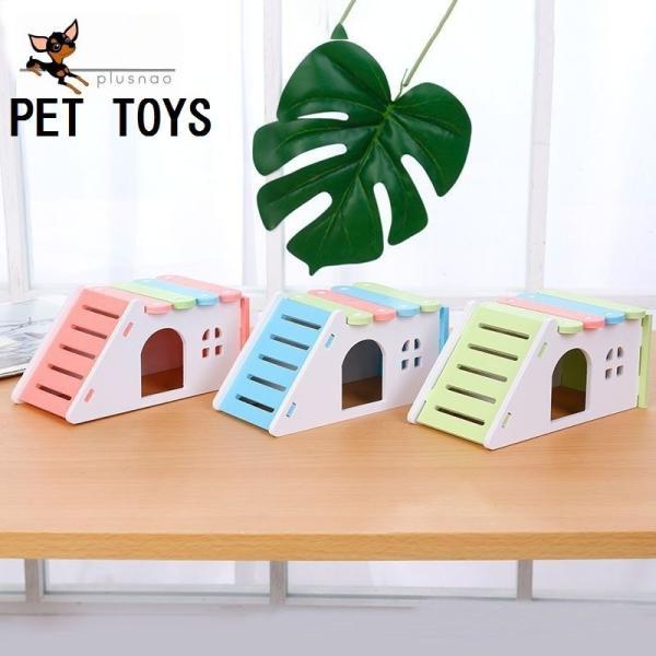 小動物用おもちゃペット用品ハムスター滑り台すべり台家ハウス小屋パステルカラー青ピンク緑