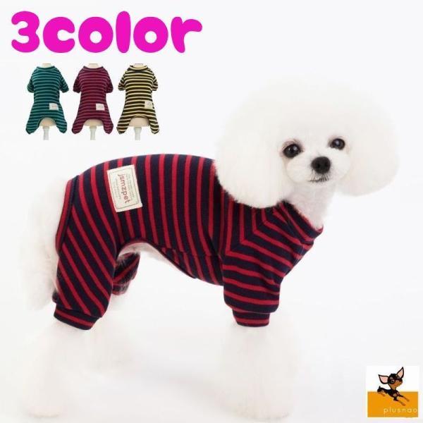 ドッグウェア カバーオール ペットウェア ボーダー シンプル つなぎ ロンパース 犬服 小型犬 猫 かわいい お散歩 おでかけ 部屋着