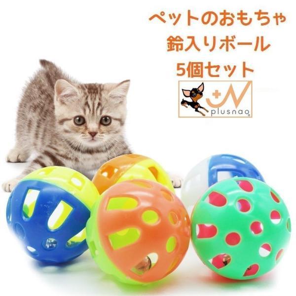 鈴入りボール 5個セット おもちゃ 猫用 犬用 ベルボール 運動不足解消 ストレス発散 トイ トーイ 玩具 オモチャ ペット用 猫用品 ネコ用 ねこ用