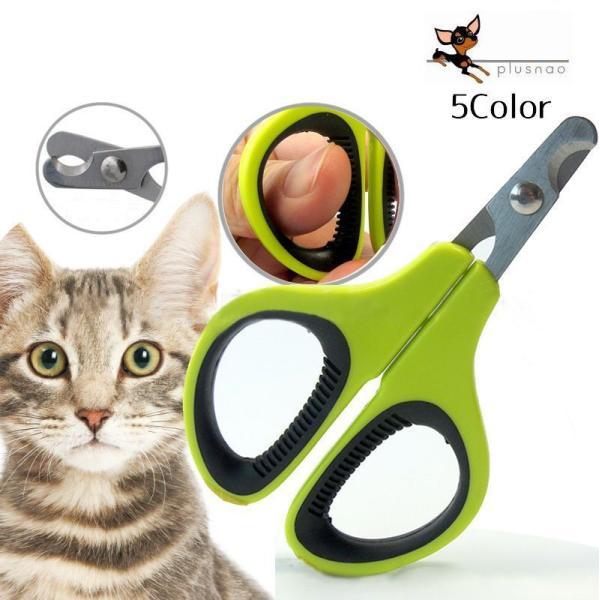 猫用爪切り 猫用カーブ爪切り カーブ型ハサミ ネイルトリマー 起き上がり刃 見やすい 簡単 安全 ケア用品 お手入れ用品 ペット用品 猫用品