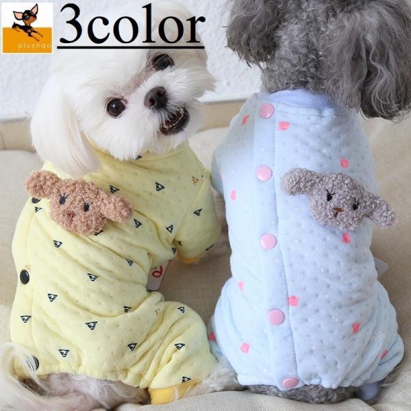 ペットウェア パジャマ カバーオール ツナギ 犬 小型犬 中型犬 ドッグウェア ペット用品 後ろボタン スナップボタン ハート ドット かっこいい か