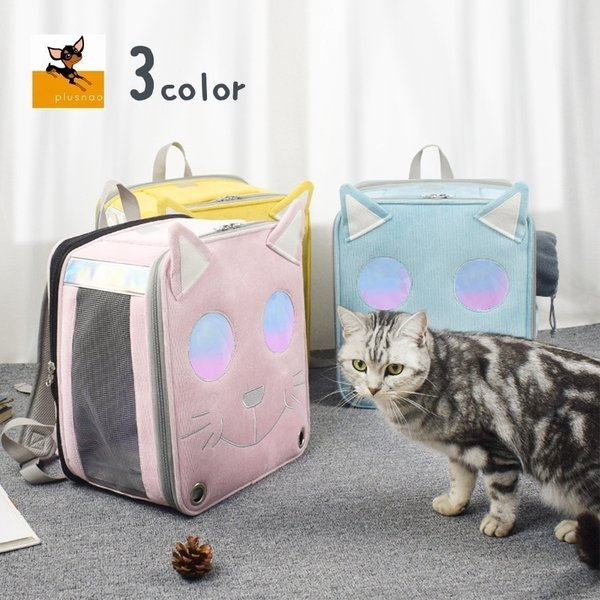 キャリーバッグ キャリーリュック ペット用品 猫 ネコ リュック型 折り畳み キャリーケース 旅行 お出かけ 通気性 メッシュ 窓