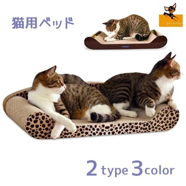 猫用ベッド プレイボード ペットグッズ ペット用品 爪とぎ ボール遊び ペットソファ ペットハウス 寝床 お昼寝 キャットボード ペットベッド おしゃ
