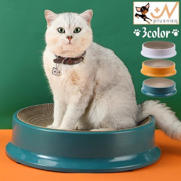 猫用爪とぎ つめ研ぎ 段ボール ダンボール ペット用品 丸型 円形 44cm 分解できる 外せる ベッド ハウス シンプル おしゃれ 爪みがき 遊び