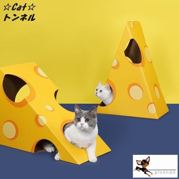 ペットグッズ 段ボール ネコ おもちゃ ボックス 箱 トンネル 三角形 ハウス 遊び トイ チーズ 穴 運動 猫 ねこ キャット 可愛い 段ボール イ