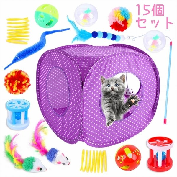 猫用おもちゃ キャットハウス 15個セット ペットテント ペットハウス ペット用 玩具 トーイ トイ ボール ねずみのおもちゃ ペット用品 ペットグッ