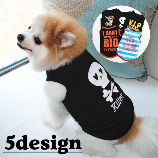 ペットウェア タンクトップ 犬 猫 イヌ ネコ ドッグウェア キャットウェア 小型犬 ペット用品 袖なし プリント入り 文字入り 骸骨 髑髏 スカル