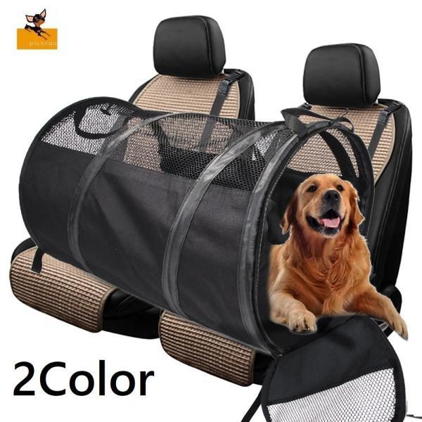 ドライブボックス 犬用ドライブボックス カーバッグ イヌ ペット 車用キャリー 便利 安全 折りたたみ 無地 シンプル ワンちゃん