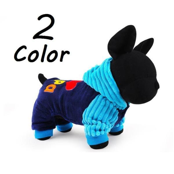 ペット用 犬用 洋服 ツナギ カバーオール ロンパース フード付き スナップボタン リブ加工 防寒 寒さ対策 暖かい あったかい 英語 ハート 可愛い