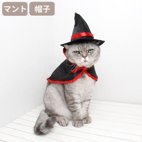ペット用コスチューム 帽子 ケープ マント コスプレ 猫 犬 キャットウェア ドッグウェア ペットグッズ ハロウィン パーティ イベント ネコ イヌ