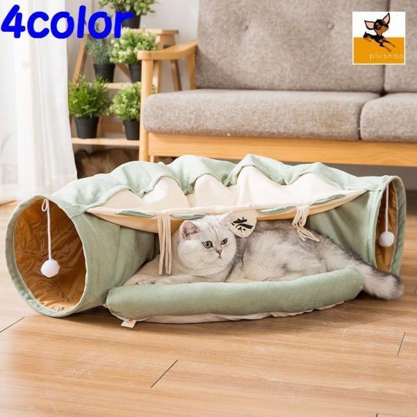 ペットベッド カドラー ソファー 猫ハウス お家 ネコ用 オモチャ トンネル遊び 猫じゃらし ボール 持ち運び ねこ用品 ペットグッズ 室内用 遊具
