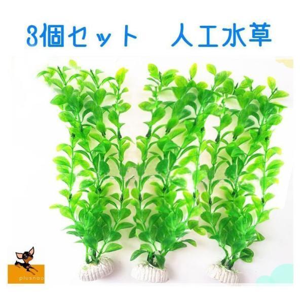 3個セット人工水草造花グリーン熱帯魚メダカ金魚水槽レイアウトアクアリウムグッズ水槽用品レイアウト用品装飾ペット用品