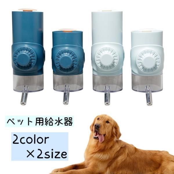 ペット用給水器 給水ボトル ノズル付き ウォーターボトル 犬用 猫用 ペット用品 500ml 700ml 取り付け式 水入れ 水飲み器 ケージ取り付け