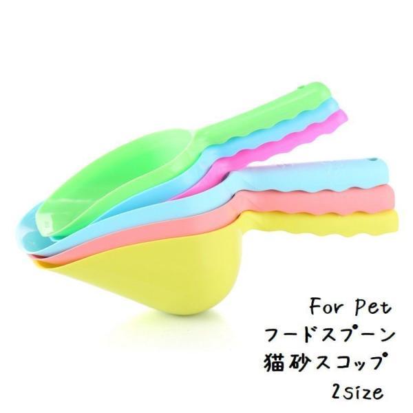 フードスプーン フードスコップ 猫砂スコップ ペットグッズ ペット用品 犬 猫 便利 エサやり 餌入れ 給餌 便利 シンプル シャベル ドッグフード
