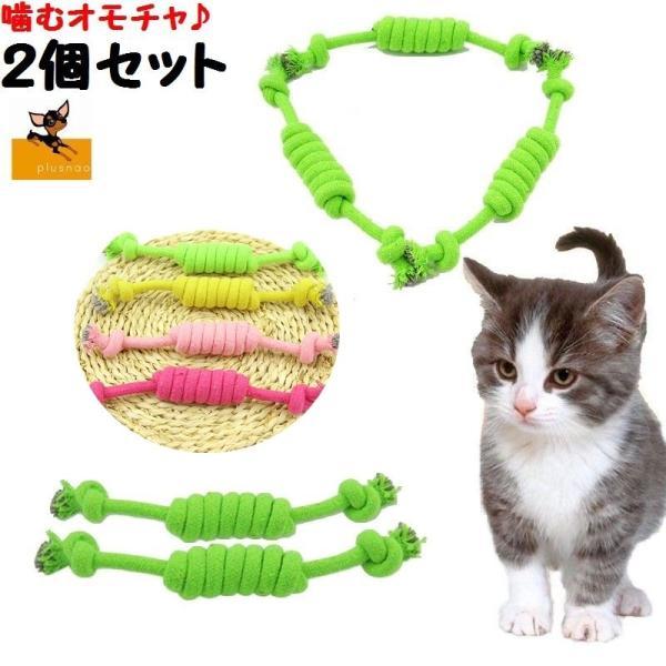 ペット用おもちゃ ロープトイ 2個セット 噛むオモチャ 咬む 猫 犬 ペット用品 ホビーグッズ 遊具 玩具 運動不足解消 ストレス軽減 歯の健康 紐