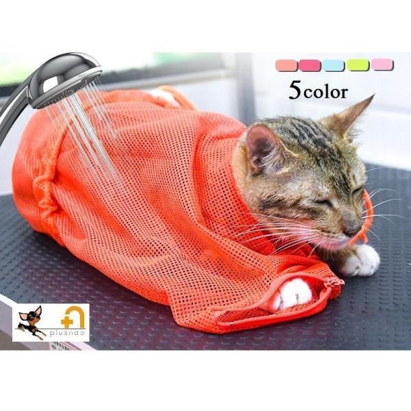 猫用お風呂バッグ シャワーバッグ 猫用みのむし袋 猫用ネット袋 グルーミングバッグ シャンプー 爪切り 耳掃除 ペット用品 猫用品 ネコ 多機能 おち|mignonlindo