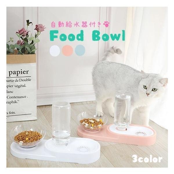 ペット用食器 フードボウル 自動給水器 給餌 猫用 犬用 ウォーターディッシュ ペットボトル 取り付け ペット用品 ペット雑貨 ペールカラー 無地 シ