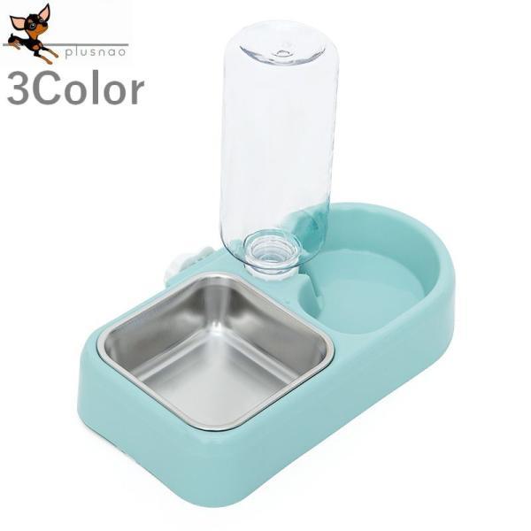 給水器 給餌器 フードボウル 犬 猫 小動物 ドッグ キャット 餌やり 水やり ペット用品 ペット用食器 餌入れ 2way 便利 シンプル 無地 すっ