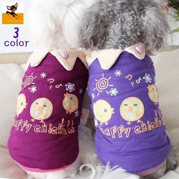 ドッグウエア ペットウエア ベスト 犬の服 犬服 猫服 スナップボタン 襟付き 袖なし リブ ハート ひよこ 裏起毛 前開き 防寒 あったか カジュア