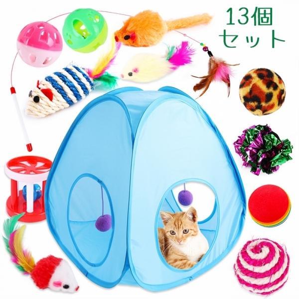 猫用おもちゃ ペットハウス ペットテント キャットハウス ペット用 玩具 トーイ トイ ボール ねずみのおもちゃ 猫じゃらし ペット用品 ペットグッズ