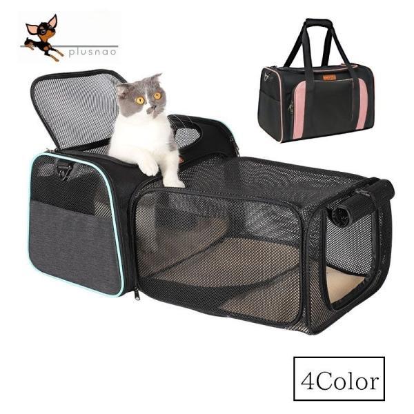 ボストンキャリー キャリーバッグ ペット用 折り畳み メッシュ 通気性 犬 猫 拡張 出入り口自由 肩紐付き リード付き お出掛け 旅行 ペットキャリ