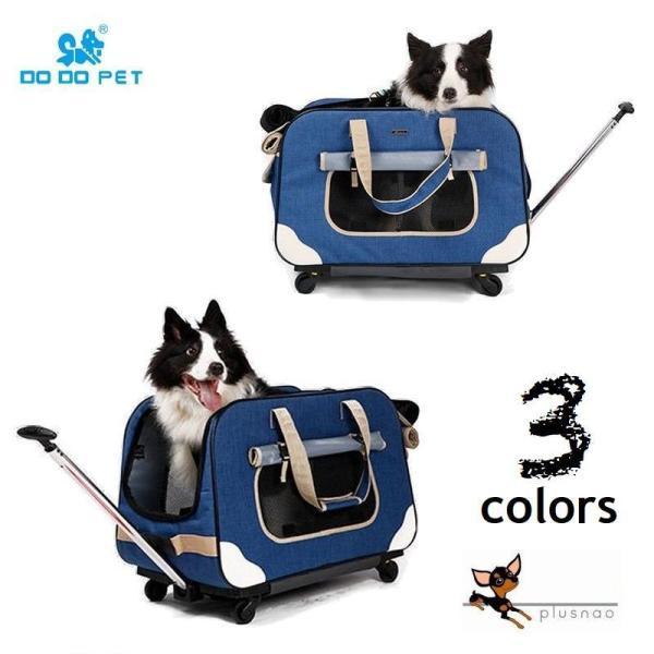 ペットカート キャリーバッグ 2WAY DODOPET 犬用 猫用 ペット用品 お出掛け 旅行 無地 シンプル 4輪 キャスター付き ジッパー メッシ
