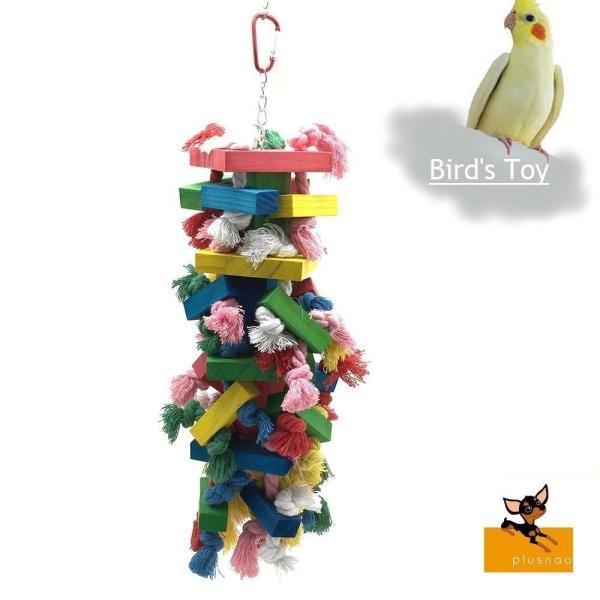 鳥用おもちゃ 咀嚼玩具 ストレス解消 止まり木 ペット 愛鳥 鳥 とり バード インコ オウム 玩具 おもちゃ グッズ オブジェ 雑貨 カラフル 咀嚼