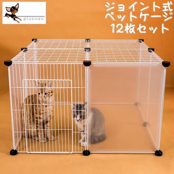 ペットケージ ペットゲージ ジョイント式 12枚セット 屋根付き 猫用 犬用 組み換え自由 パネル サークル フェンス 仕切り パーテーション 半透明