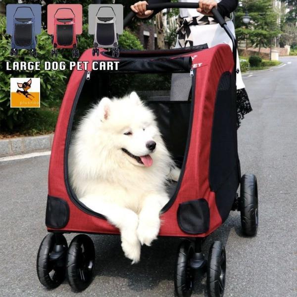 ペットカート ペットバギー DODOPET 大型犬 多頭飼い 中型犬 小型犬 4輪 折りたたみ 省スペース 大型商品 キャスター ドッグカート バギー