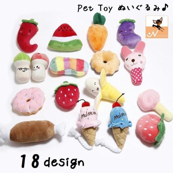 犬用おもちゃ ドッグトイ ペットトーイ 音が鳴るぬいぐるみ 玩具 おもちゃ ペット用品 グッズ パイプ フルーツ キノコ 押し笛入り ストレス解消 遊