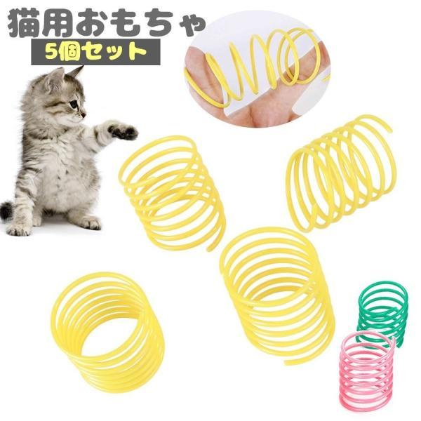 猫用おもちゃ 5個セット バネ スプリング ペットトイ キャットトイ ペット用品 飛び跳ねる ストレス解消 遊び カラフル ネコ用おもちゃ